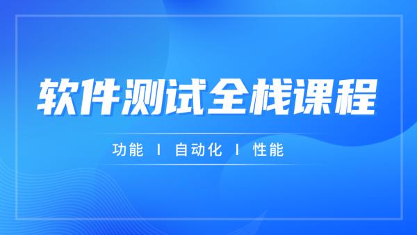 软件测试从小白到高手全程班【柠檬班】第38/39/40/41期