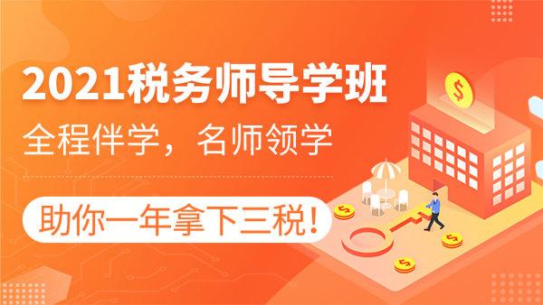 【上元会计】2021注册税务师导学班|税法一+税法二+涉税服务实务