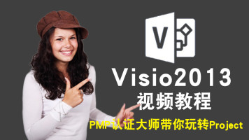 visio视频教程 2013零基础入门到精通商务流程管理 自学办公软件