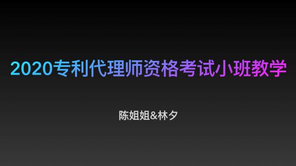 2020年专利代理师实务考试-陈姐姐林夕小班