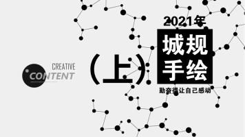 (上)2021城乡规划手绘表现线稿部分(快速表现、设计手绘)