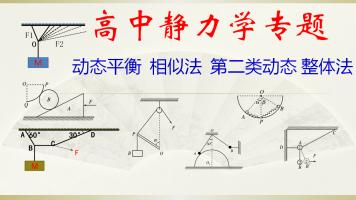 高考物理◆静力学专题