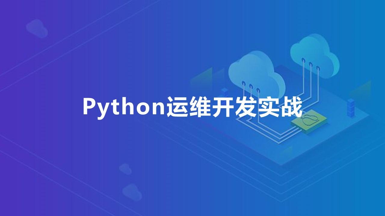 Python运维开发实战