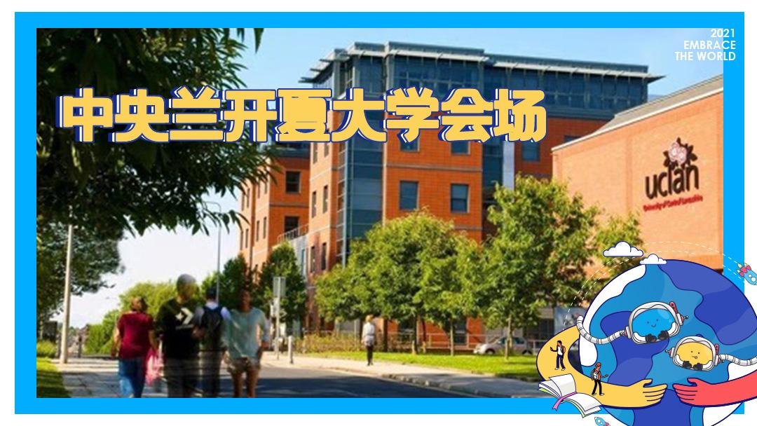 中央兰开夏大学