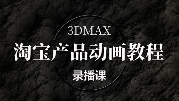 3DMAX淘宝产品动画录播课