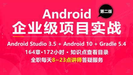 android安卓/okhttp/java/gradle/零基础企业级项目实战架构高级