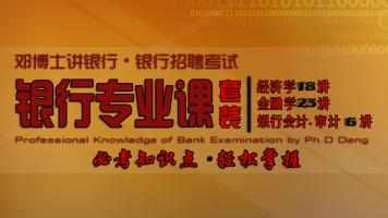 银行/农信社招聘考试.笔试专业知识(优惠套装)