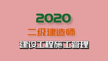 2020年二级建造师管理导学课程