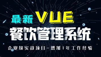 Vue大型实战项目 - 餐饮管理系统