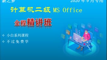 2020年9月计算机二级MS Office真题讲解