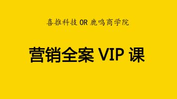 喜推or鹿鸣-营销全案高端VIP课/新媒体/运营/SEO/SEM/小白勿扰