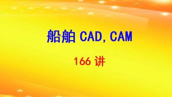 渤海船舶职业学院 船舶CAD,CAM 彭辉 166讲