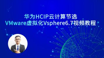 华为HCIP云计算节选 Vmware vsphere6.7安装和部署视频教程[肖哥]