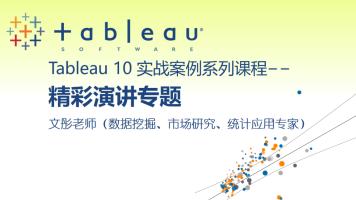 Tableau 10 实战案例课程−−精彩演讲专题