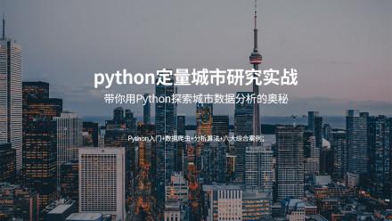 Python定量城市研究实战