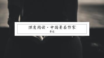 高中语文素养课深度阅读·当代著名作家·鲁迅专题【周帅】  周帅