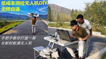 低成本测绘无人机DIY无师自通
