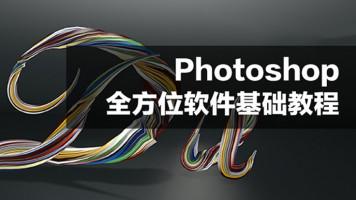 Photoshop全方位软件基础教程