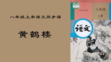 八年级上册语文同步课:黄鹤楼