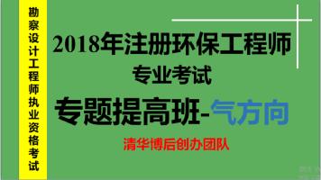 2018年注册环保工程师(专业考试)-专题提高班-大气方向