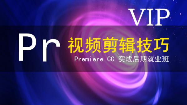 Premiere CC视频剪辑效果的制作技巧 影视后期就业培训实战教程