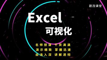 Excel可视化