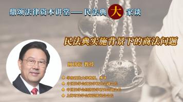 鼎颂法律资本讲堂:民法典实施背景下的商法问题