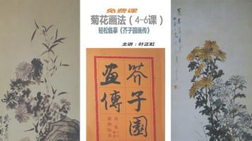 菊花画法(4、5、6课)——轻松临摹《芥子园画传》(初级教程)