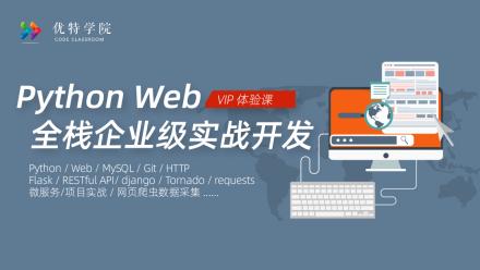 Python Web 全栈企业级开发 VIP 体验课