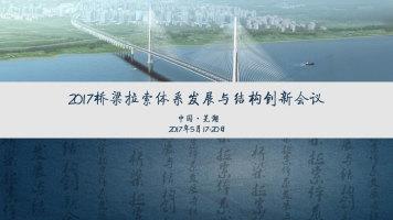 2017桥梁拉索体系发展与结构创新会议