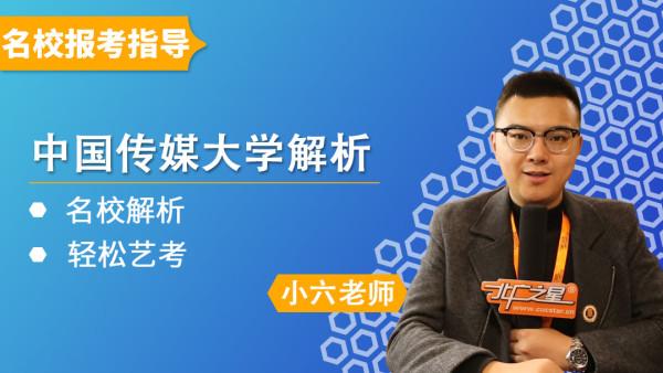 名校解读/艺考内容 中国传媒大学解析【北广之星】