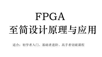 FPGA从入门到精通明德扬【FPGA至简设计原理与应用】小白速学教程