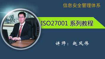 信息安全管理体系—iso27001系列教程