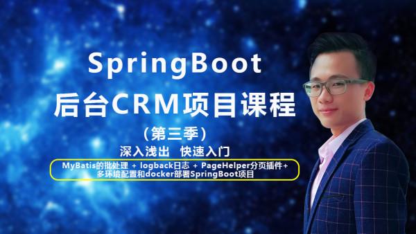 SpringBoot后台开发实战课程,CRM项目开发教程(第三季)