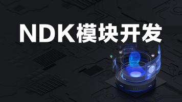 NDK模块开发-VIP专用