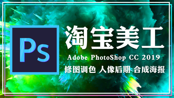 PS淘宝美工PS教程 抠图/产品精修/海报 PS2019