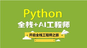 Python全栈+AI工程师