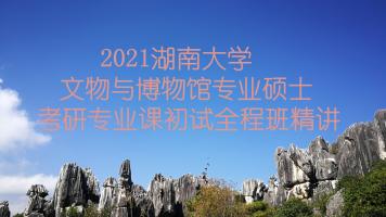 2021湖南大学文博综合348考研专业课精讲全程班