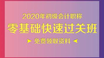 2019-2020年初级会计师备考(初级职称)