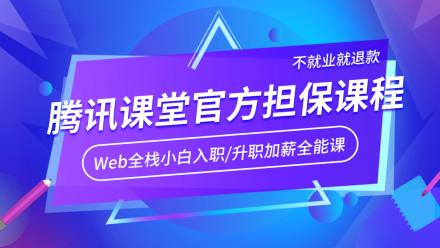 真Web全栈从小白到架构师课程