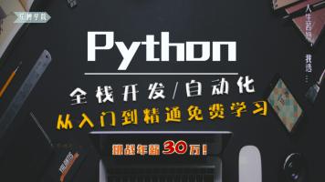 python全栈开发/自动化测试公开课,测试人员涨薪利器【乐搏学院】