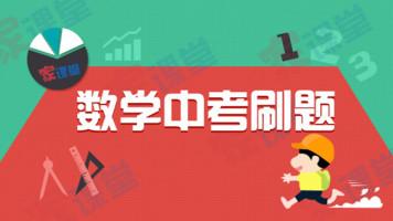 中考数学刷题课 真题 (初三数学必备)【家课堂网校】