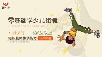 【艺休哥】零基础少儿街舞教学课程44课时 儿童舞蹈视频 简单易学