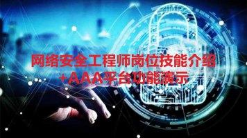 网络安全工程师岗位技能要求介绍+AAA平台功能演示