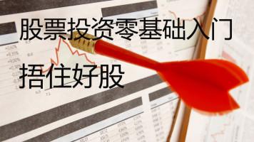 长线好股拿得住:经营观测与守候,股票投资零基础入门讲座之四