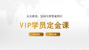 【众元教育】VIP学员定金课