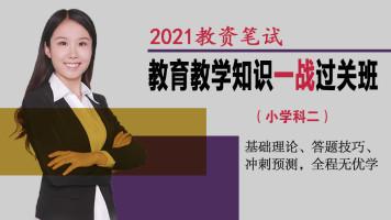 2021年【小学】教师资格证笔试-教育教学知识一战过关班