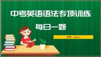 中考英语语法专项训练每日一题  中考英语语法专项训练专题突破