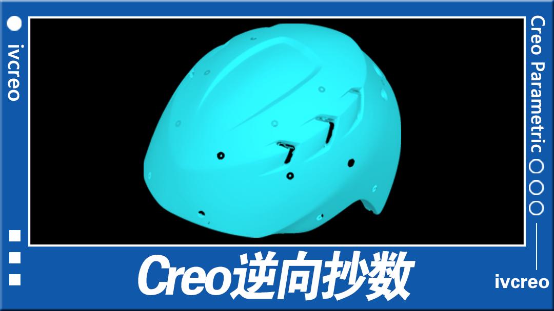 Creo/Proe产品设计-逆向抄数教程