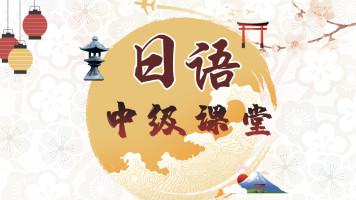 日语2006黄老师中级班